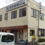 nishiotsu