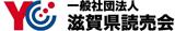 一般社団法人滋賀県読売会(滋賀県読売新聞販売店の会)